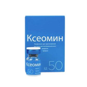Ксеомин (50 ед.)
